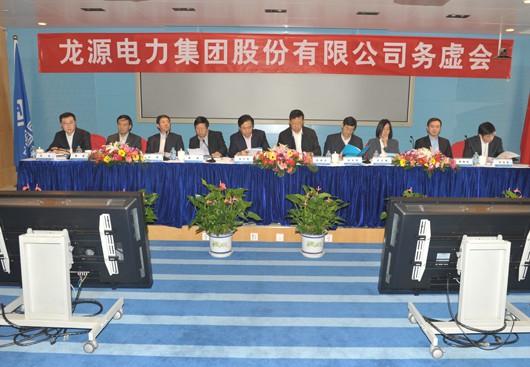 Longyuan Power Convenes 2012 Strategic Principle-focused Conference in Beijing, China