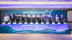 Taiwan's Offshore Wind Industry Association Kicks Off