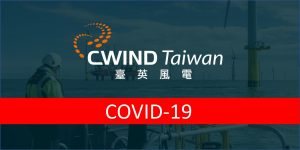 CWind Taiwan Aligns Ops with COVID-19 Measures