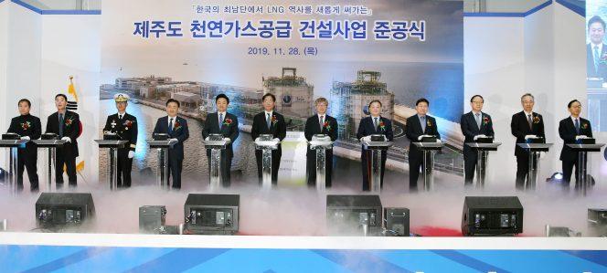 South Korea opens Jeju LNG facility