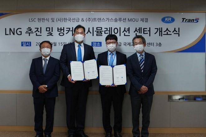 KR establishes LNG bunkering simulation center