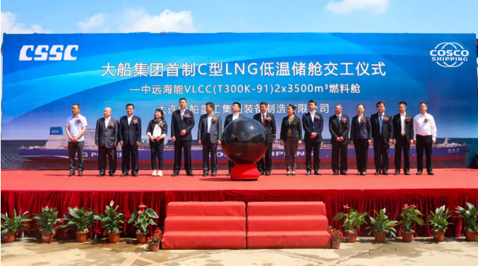 CSSC delivers LNG-powered VLCC