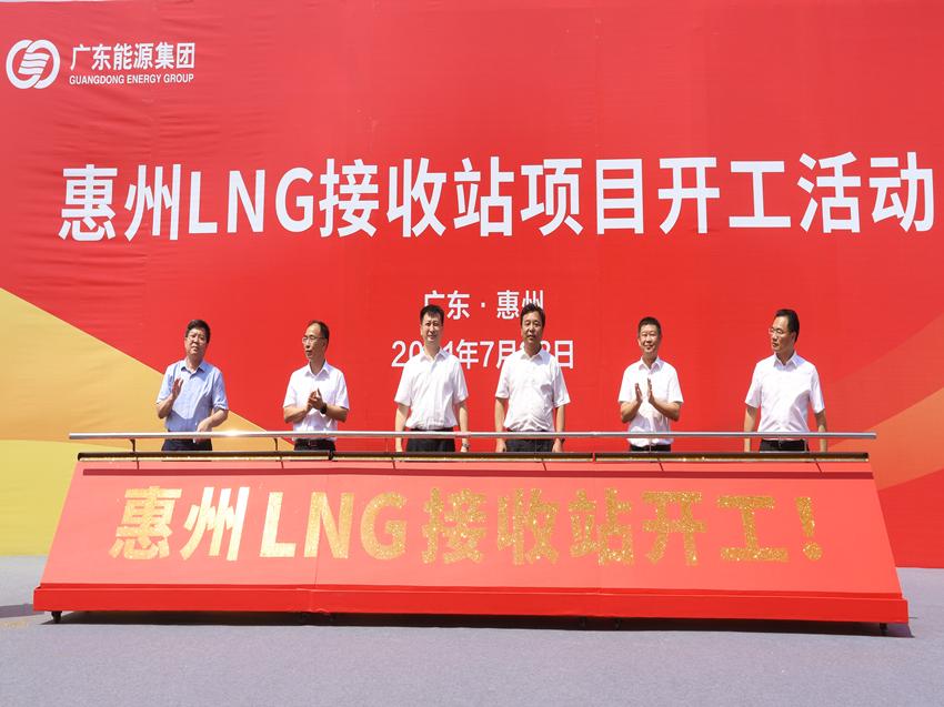 Guangdong Energy starts on Huizhou LNG import terminal